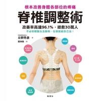 (楓葉社)脊椎調整術:根本改善身體各部位的疼痛