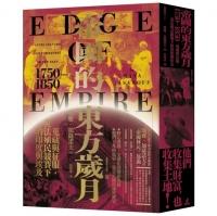 (貓頭鷹)帝國的東方歲月(1750~1850)蒐藏與征服,英法殖民競賽下的印度與埃及