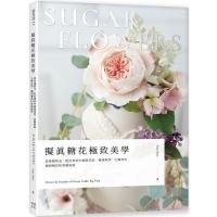 (幸福)擬真糖花極致美學:從基礎技法、配色到初中高階花型、蛋糕裝飾、比賽用花,揭開糖花的美麗秘密