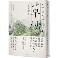 (大牌)草枕:獨旅天地的終極美學,夏目漱石最具詩境經典小說集(浪漫典藏版)