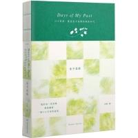 (臺灣商務印書館)Days of My Past:512首詩,重返金子美鈴的純真年代(全詩集線裝手札)
