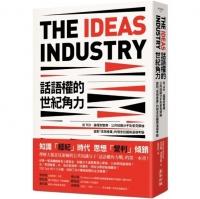 (麥田)話語權的世紀角力:從TED、論壇到智庫,公共知識分子及意見領袖面對「思想產業」的理念拉鋸與道德考驗