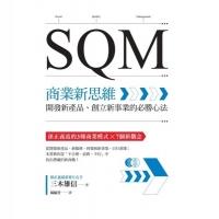 (商周出版)SQM商業新思維:開發新產品、創立新事業的必勝心法
