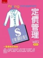 (五南)定價管理(5版)