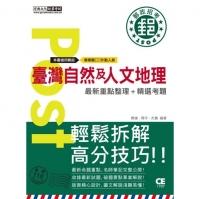 (宏典文化)(對應考科新制+收錄最新試題)2021臺灣自然及人文地理:專業職(二)外勤人員適用