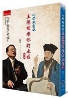 (五南)心學風雲記:王陽明帶你打土匪(2)