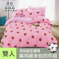 【這個好窩】柔絲絨全鋪棉四件式兩用被床包組(小草莓)-雙人5尺