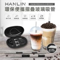 HANLIN-SGZ環保便攜 折疊玻璃細吸管(細管)