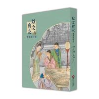 故宮精品 以文會友-雅集圖特展