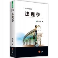 (元照)法理學(三版)