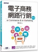 (碁峰資訊)電子商務與網路行銷(第六版)