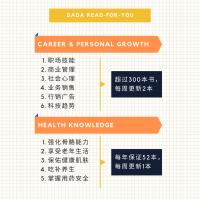 【大大读书+大大健康】Dada Master Read-For-You 1 Year Subscription