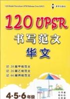 (EPH)120 MODEL PENULISAN BAHASA CINA SJK(C)(书写范文 华文)UPSR 2020