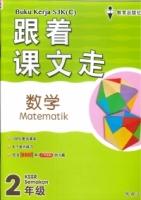 (EPH)BUKU KERJA SJK(C)MATEMATIK(跟着课文走-数学)TAHUN 2 KSSR SEMAKAN 2020