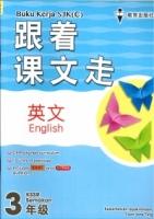 (EPH)BUKU KERJA SJK(C)ENGLISH(跟着课文走-英文)TAHUN 3 KSSR SEMAKAN 2020
