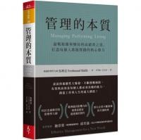 (天下雜誌)管理的本質:迎戰複雜與變局的高績效之道,打造每個人都能實踐的核心能力