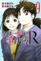 金田一少年之事件簿R 9 (Mandarin Chinese Comic Book)
