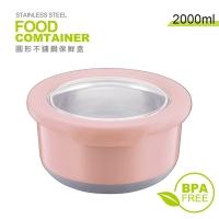 (網品)304 stainless steel fresh insulation bowl with lid-2000ml new Nordic powder