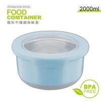 (網品)304 stainless steel fresh insulation bowl with lid-2000ml New Nordic Blue