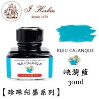 """France J. Herbin """"series of pearl color ink pen ink"""" Fjord Blue Bleu Calanque / 30ml"""