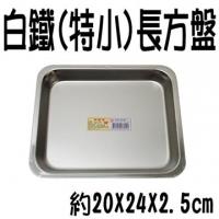 (益展)Tin (especially small) rectangular pan (1 in)