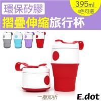 (E.dot)[E.dot] Eco-friendly silicone folding retractable travel mug 395ml (red)