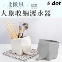 (E.dot)[E.dot] Nordic style elephant storage drainer