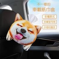 Cute pet face carton sanitary carton storage artifact car face carton-Corgi