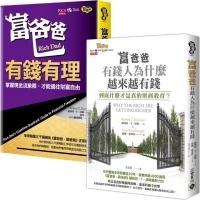 (高寶)「富爸爸」FIRE 財務自由啟蒙二書:有錢有理+財商教育(共二冊)