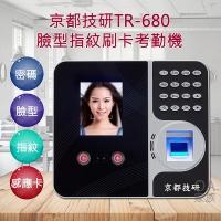 (京都技研)Kyoto Technology Research TR-680 face fingerprint swipe attendance machine / punch clock