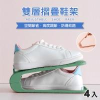 [Hutte vie] Double-layer folding shoe rack-green 4 pieces/group