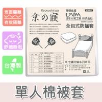 (京之寢)【Bed of the Bed】 All-inclusive single anti-mite quilt cover (KB-101)