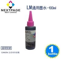 (NEXTPAGE)[Taiwan Ronggong] Canon full range of Dye Ink light red fillable dye ink bottle / 100ml