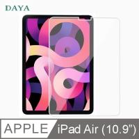 【DAYA】iPad Air 4代 10.9吋 全透鋼化玻璃保護貼