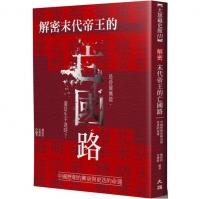 (大旗出版社)解密末代帝王的亡國路:中國歷朝的興衰與更迭的命運