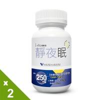 【I.vita愛維佳】靜夜眠膠囊2瓶(60粒/瓶)