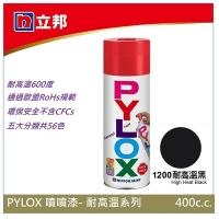 立邦PYLOX噴噴漆--耐高溫系列--1200耐高溫黑