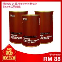 【Yu Yi Herbs】 Bundle of 3 红烧鲍鱼 Abalone In Brown Sauce