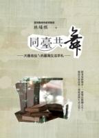 同臺共舞:大雅老仙ㄟ的臺灣生活手札