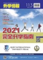 《升学情报》 第113期 2021年完全升学指南