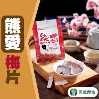 【信義農會】熊愛梅片-15g-包