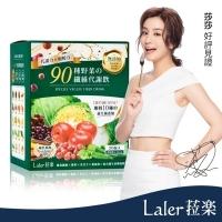 【限時優惠】Laler 菈楽 全新升級 90種野菜纖維代謝飲(20包/盒)