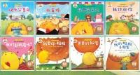【限时图画书优惠】儿童情绪管理绘本:小鸡快跑系列 SET(8本)
