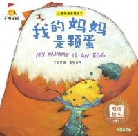 【儿童情绪管理绘本】 《我的妈妈是颗蛋》(学会理解他人)