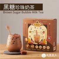 【台灣茶人】 黑糖珍珠奶茶(5包/盒)