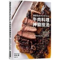 (瑞昇文化)銀座名店Mardi Gras:牛肉料理神髓技法
