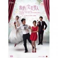 (弘恩文化)我的完美男人 DVD