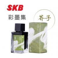 """SKB civilization """"ink and color ink pen set series"""" mustard / 30ml"""