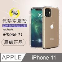 [] O-one impregnable drop resistance crash! APPLE iPhone 11 (6.1 inches) transparent pneumatic air cushion shell mobile phone sets shell drop resistance