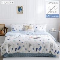 """DUYAN Zhu Yang"" in Taiwan's top 100% pure cotton double pack three groups - Underwater World"